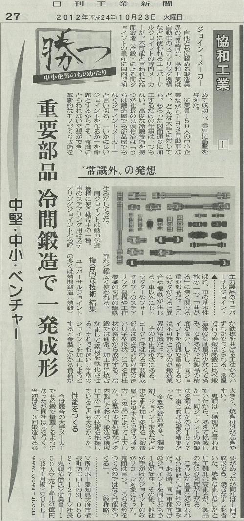 2012_10_23nikkann.jpg